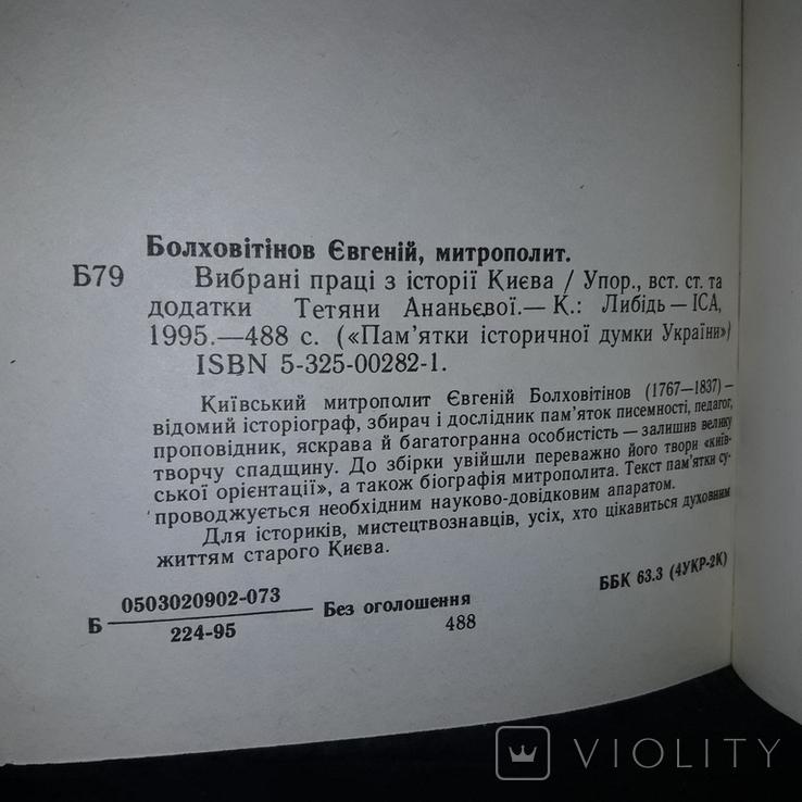 Вибрані праці з історії Києва Євгеній Болховітінов 1995, фото №6