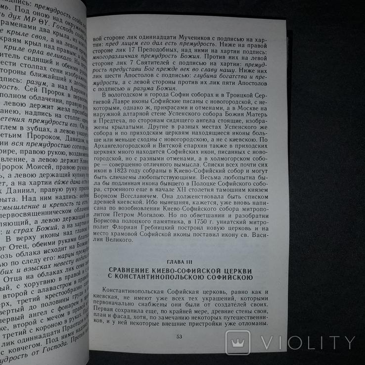 Вибрані праці з історії Києва Євгеній Болховітінов 1995, фото №8
