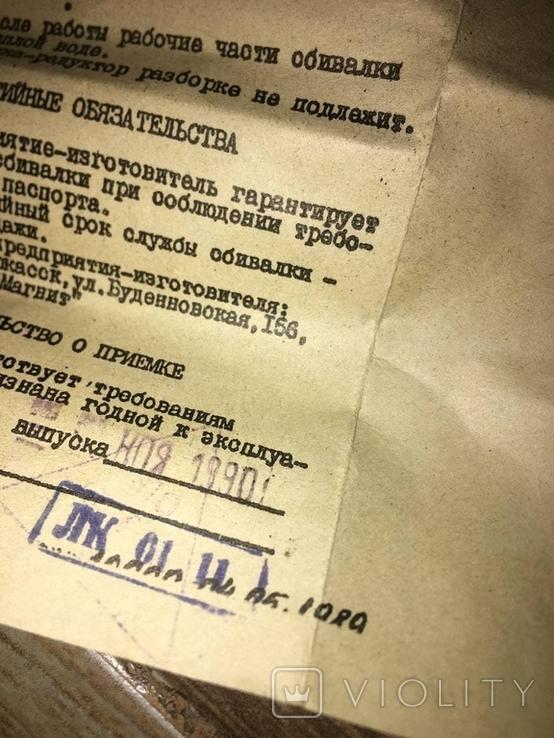 Сбивалка (миксер) СССР, фото №11