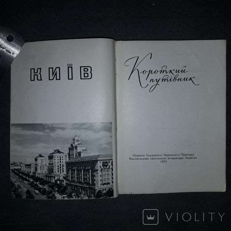 Київ Короткий путівник 1973, фото №4