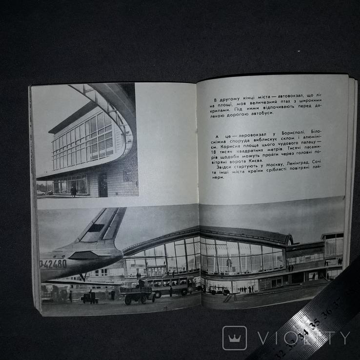 Київ Короткий путівник 1973, фото №5
