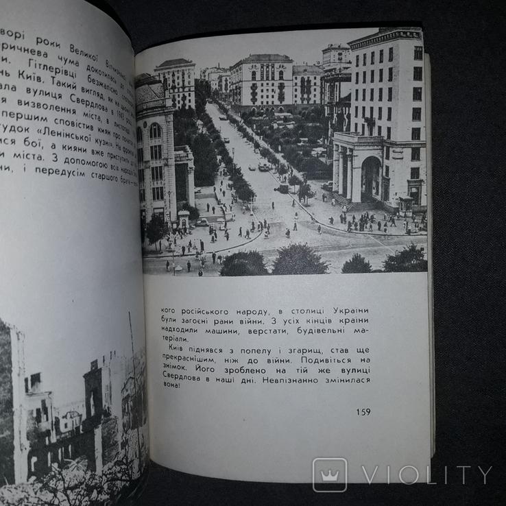 Київ Короткий путівник 1973, фото №6