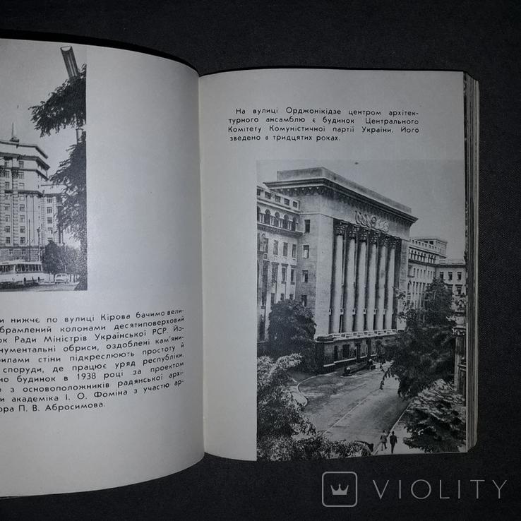 Київ Короткий путівник 1973, фото №10
