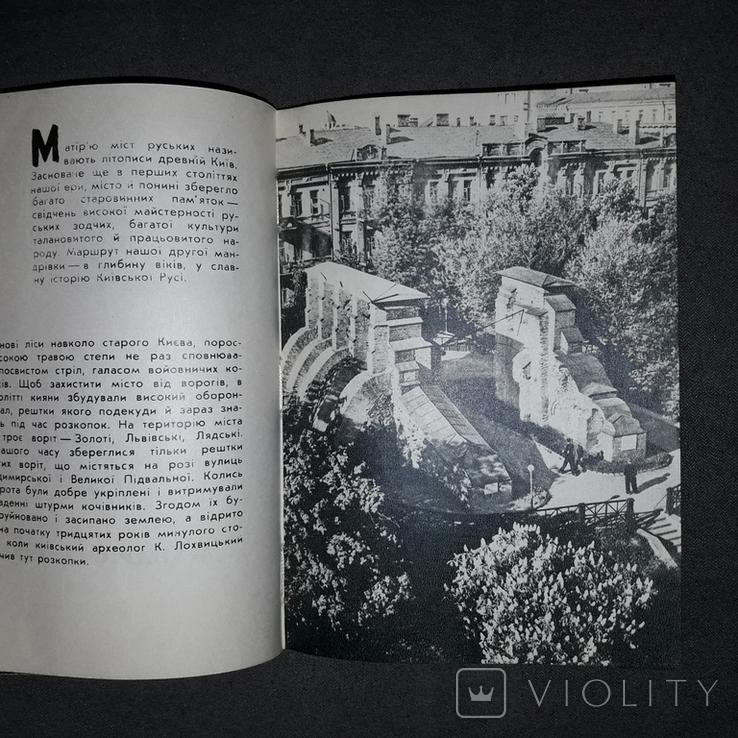 Київ Короткий путівник 1973, фото №12
