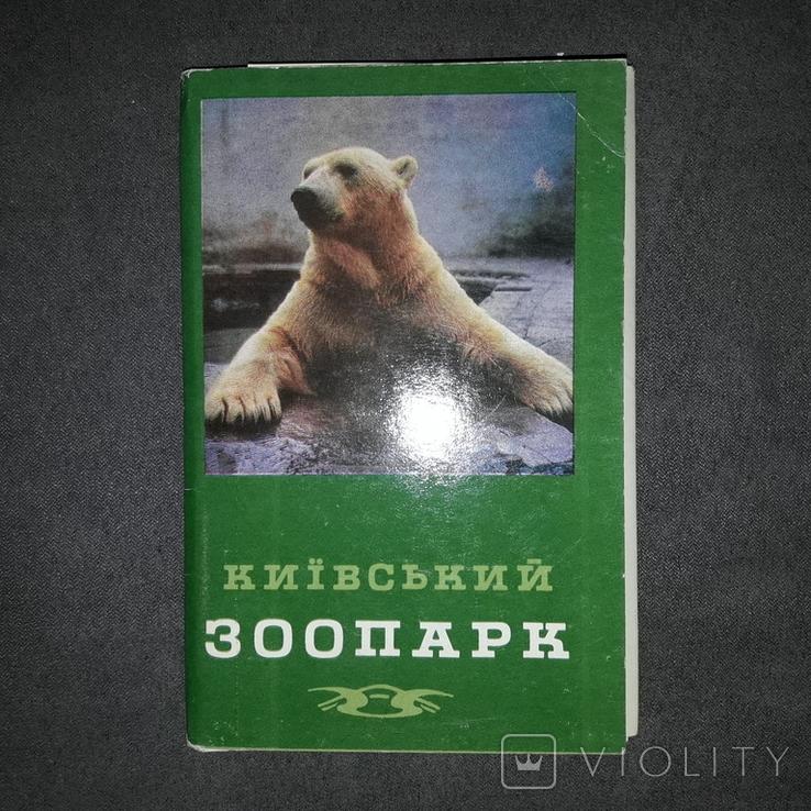 Київський зоопарк 1976, фото №2