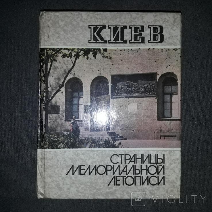Киев Страницы мемориальной летописи 1983, фото №2