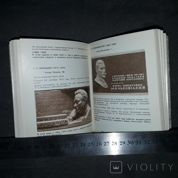 Киев Страницы мемориальной летописи 1983, фото №9
