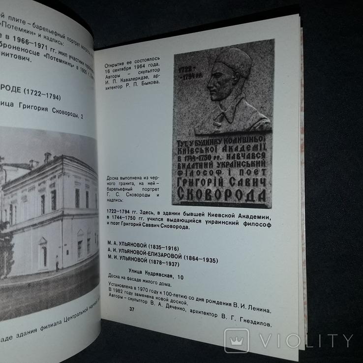 Киев Страницы мемориальной летописи 1983, фото №12