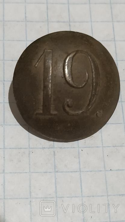 Пуговица номер 19, фото №3