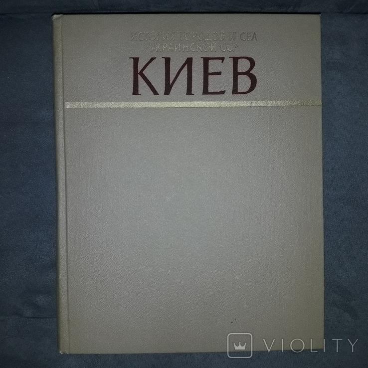 Киев Серия История городов и сел УССР 1979, фото №3