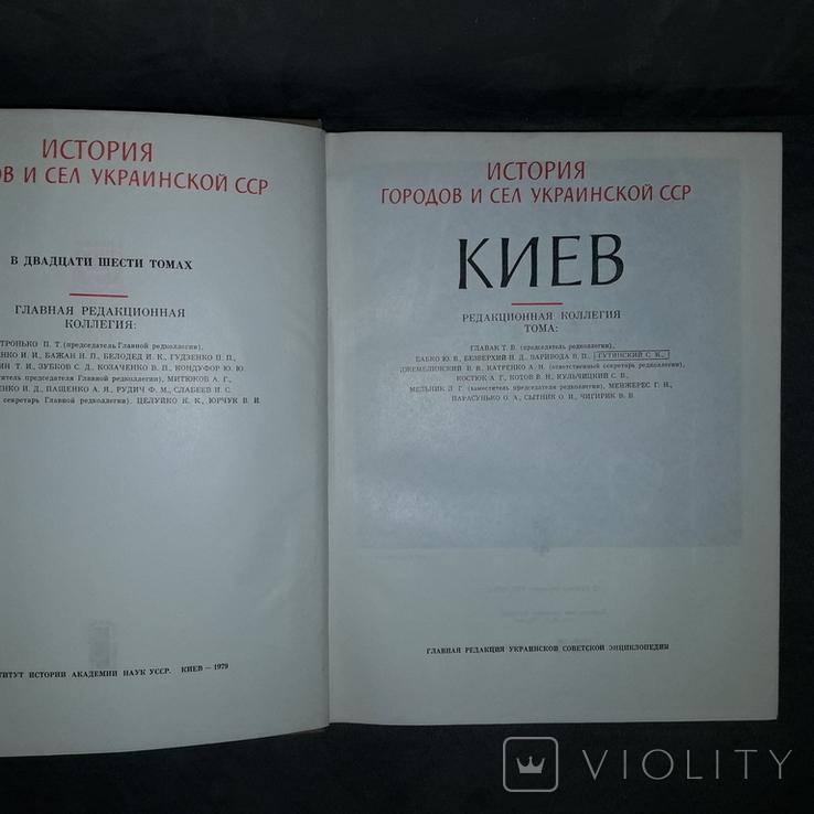 Киев Серия История городов и сел УССР 1979, фото №6