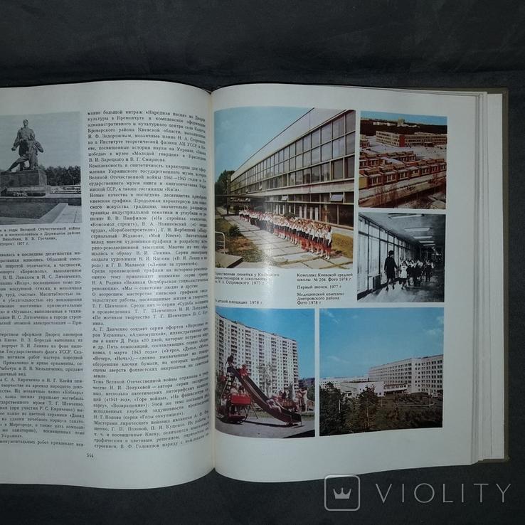 Киев Серия История городов и сел УССР 1979, фото №9