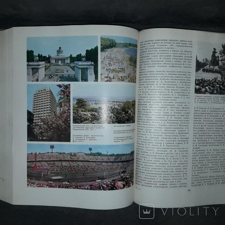 Киев Серия История городов и сел УССР 1979, фото №10