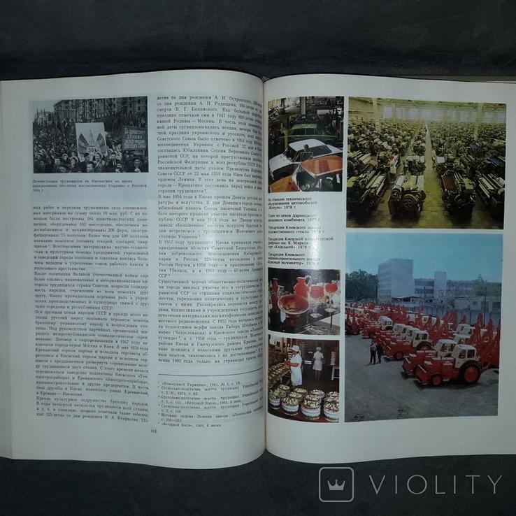 Киев Серия История городов и сел УССР 1979, фото №12