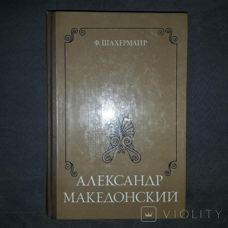 Александр Македонский Ф. Шахермаир 1984, фото №2