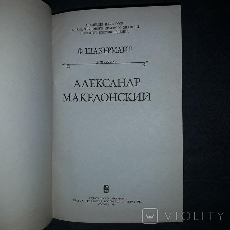 Александр Македонский Ф. Шахермаир 1984, фото №6