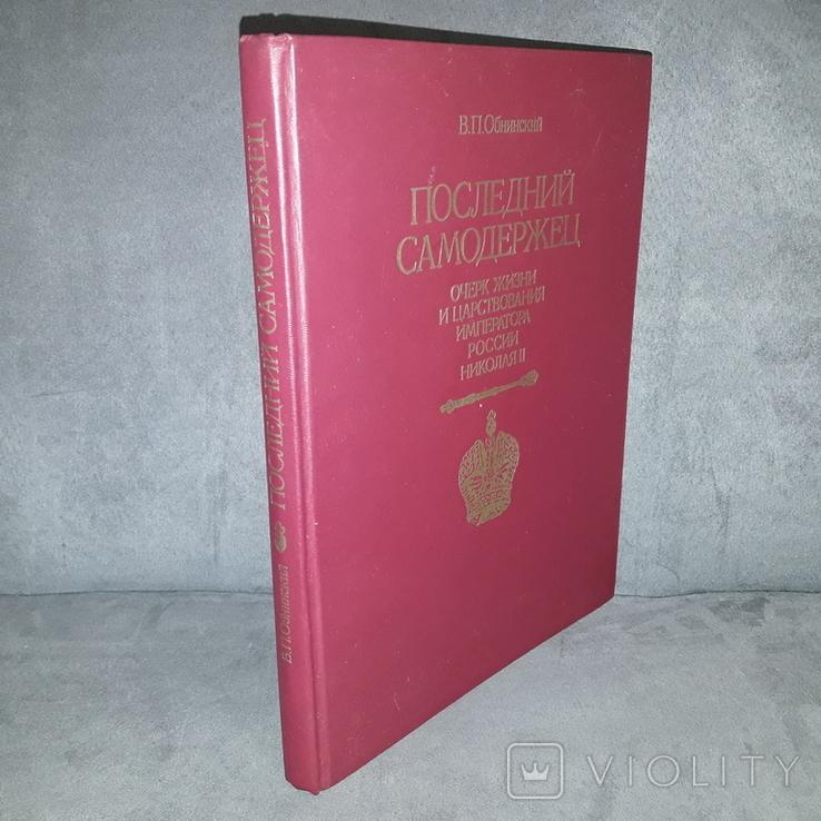 Последний самодержец Император Николай II Очерк жизни 1992, фото №3