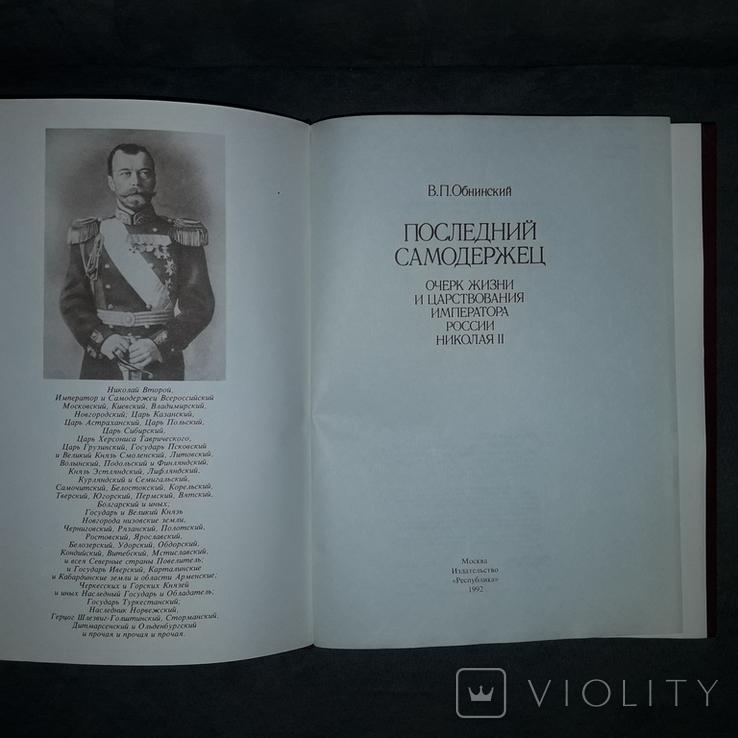 Последний самодержец Император Николай II Очерк жизни 1992, фото №6