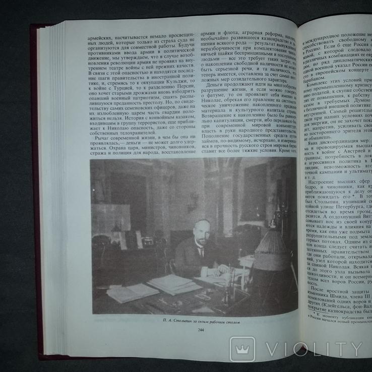 Последний самодержец Император Николай II Очерк жизни 1992, фото №8