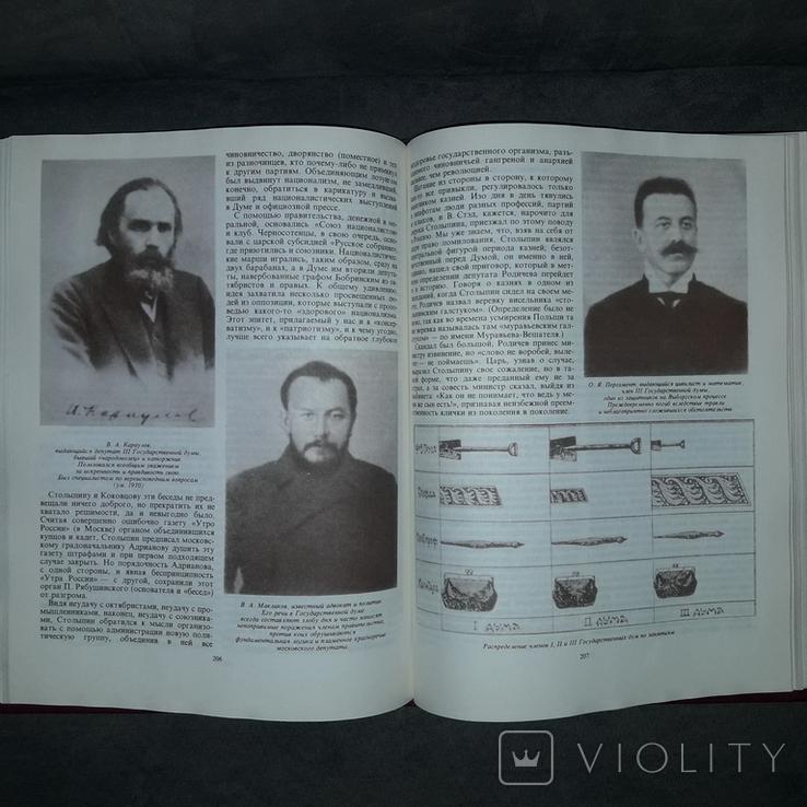 Последний самодержец Император Николай II Очерк жизни 1992, фото №12