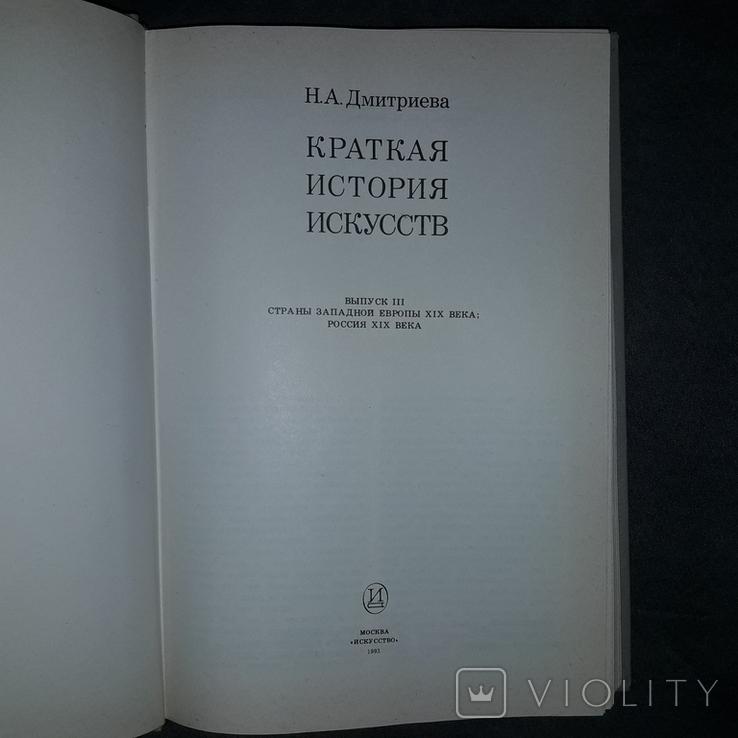 Краткая история искусств 2 выпуска 1991-1993 Н.А. Дмитриева, фото №7