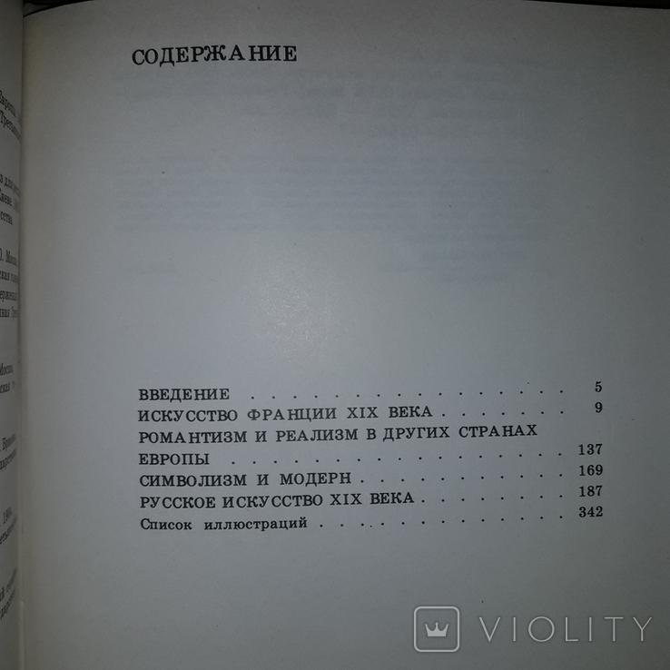 Краткая история искусств 2 выпуска 1991-1993 Н.А. Дмитриева, фото №8