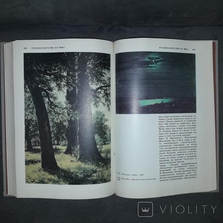 Краткая история искусств 2 выпуска 1991-1993 Н.А. Дмитриева, фото №10