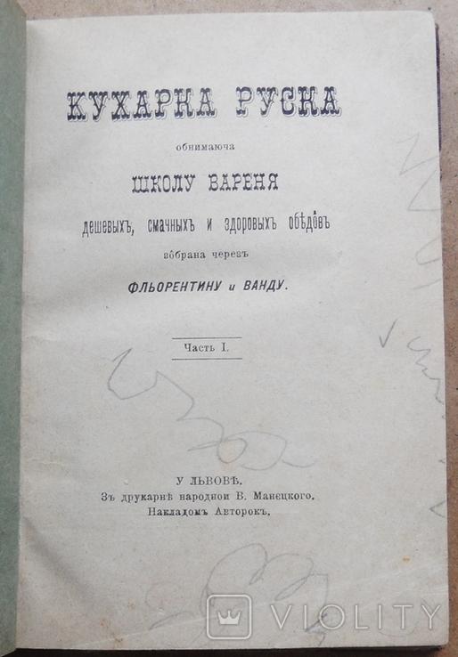 Кухарка руска. Флорентина, Ванда. Часть 1., фото №2