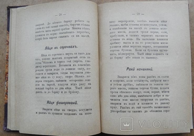Кухарка руска. Флорентина, Ванда. Часть 1., фото №6