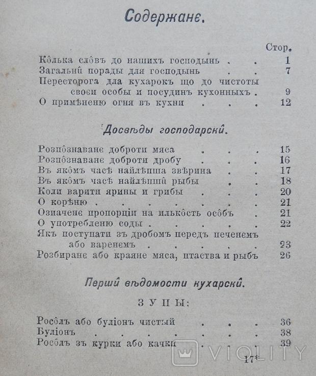 Кухарка руска. Флорентина, Ванда. Часть 1., фото №8