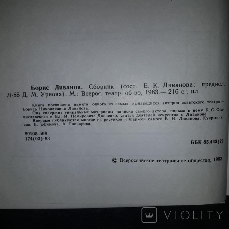 Шаржи Рисунки Б.Н. Ливанов Кукрыниксы Ефимов 1983, фото №8