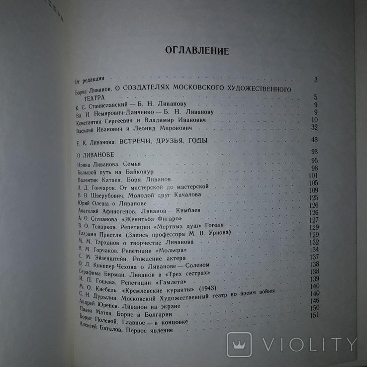 Шаржи Рисунки Б.Н. Ливанов Кукрыниксы Ефимов 1983, фото №9