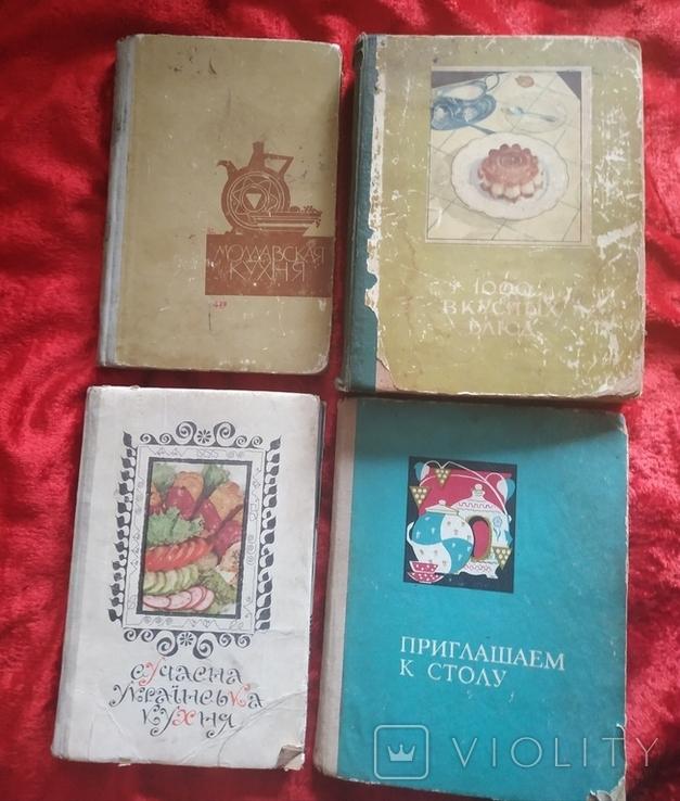 4 шт. Книги кулинария из СССР 1960-79е года., фото №2