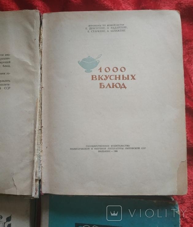 4 шт. Книги кулинария из СССР 1960-79е года., фото №3