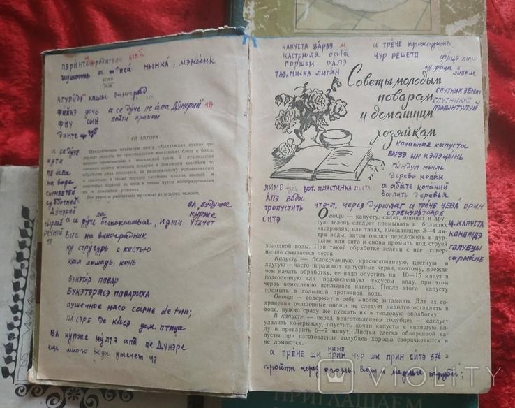 4 шт. Книги кулинария из СССР 1960-79е года., фото №6