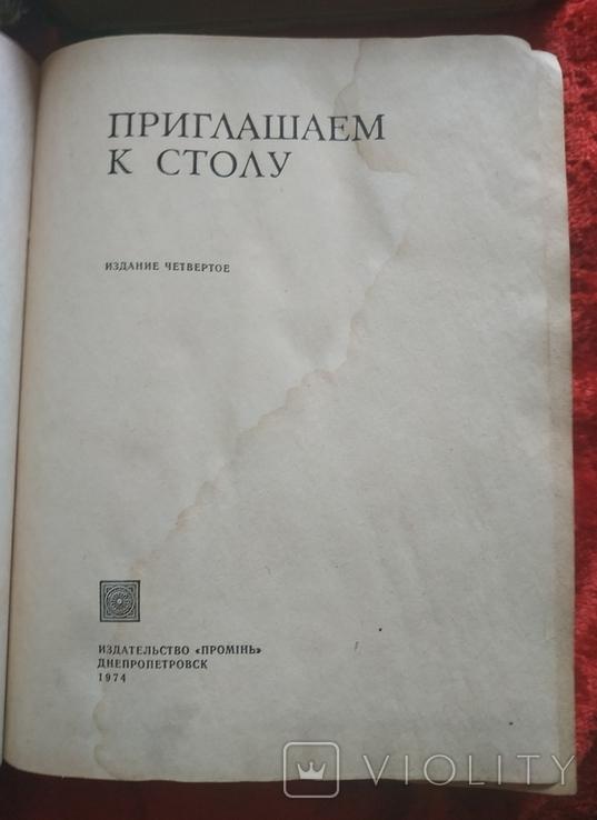 4 шт. Книги кулинария из СССР 1960-79е года., фото №10