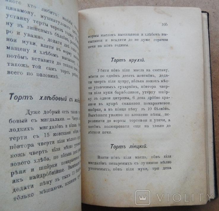 Практични приписы печеня тест святочных. Флорентина, Ванда., фото №6