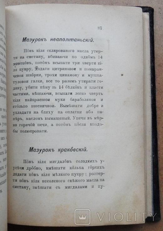 Практични приписы печеня тест святочных. Флорентина, Ванда., фото №8