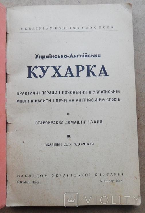 Українсько-англійська кухарка. Часть 2,3., фото №3