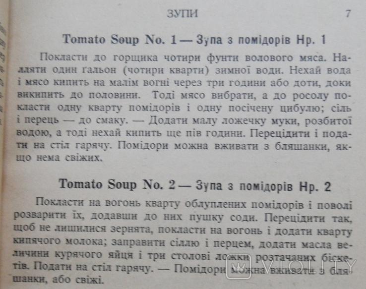Українсько-англійська кухарка. Часть 2,3., фото №6