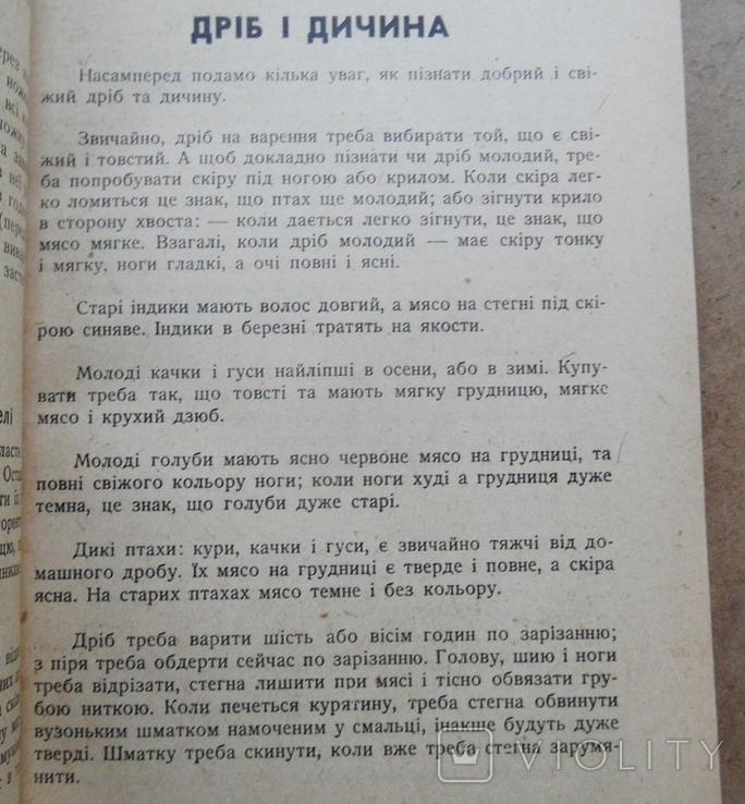 Українсько-англійська кухарка. Часть 2,3., фото №7