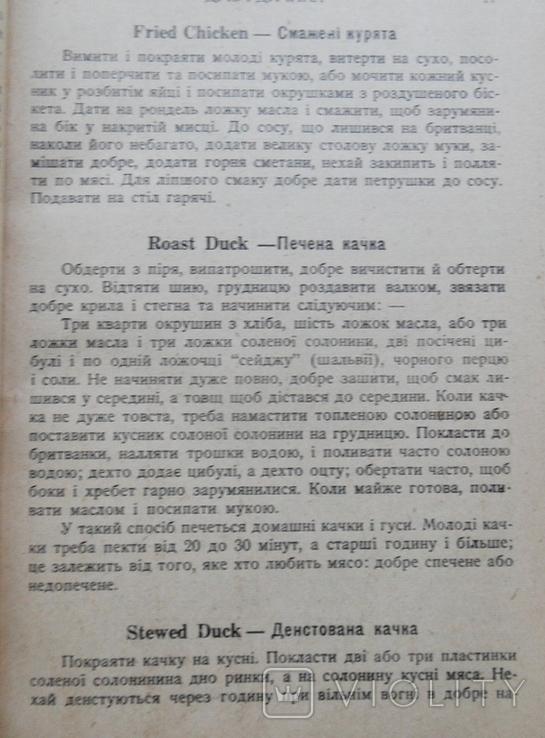 Українсько-англійська кухарка. Часть 2,3., фото №8