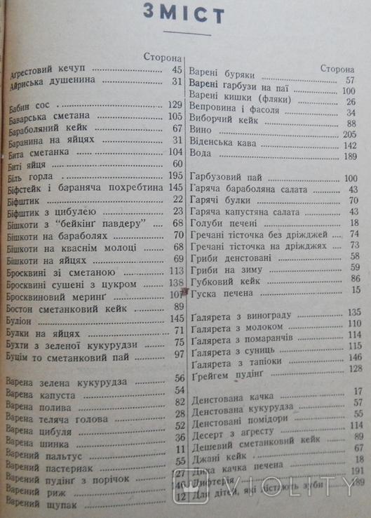 Українсько-англійська кухарка. Часть 2,3., фото №9