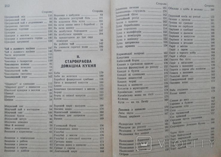 Українсько-англійська кухарка. Часть 2,3., фото №13
