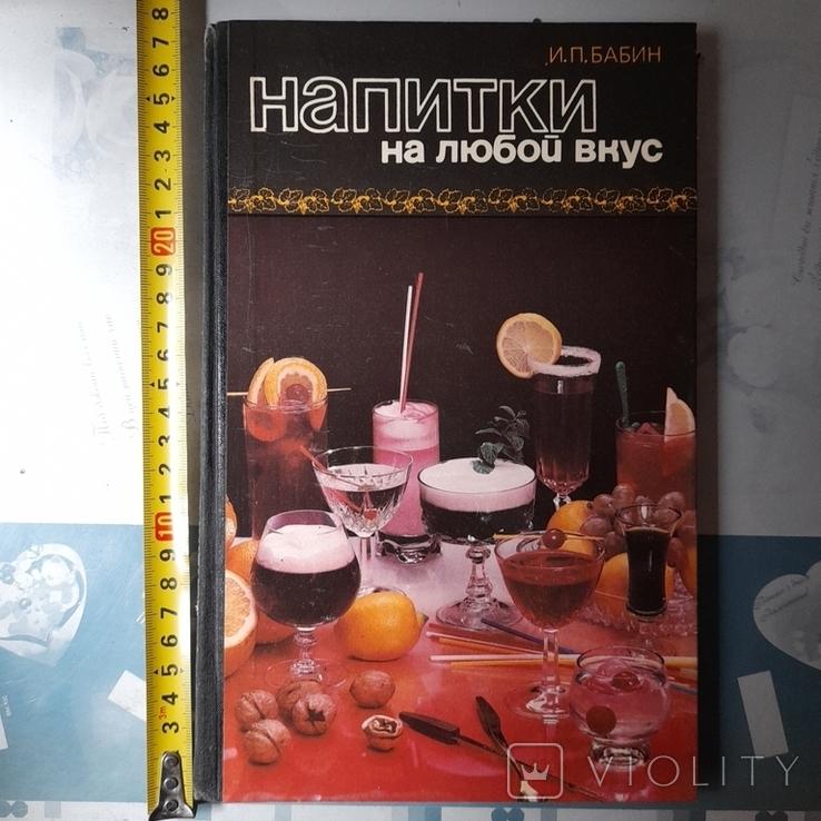 """Бабин """"НАпитки на любой вкус"""" 1983р., фото №2"""