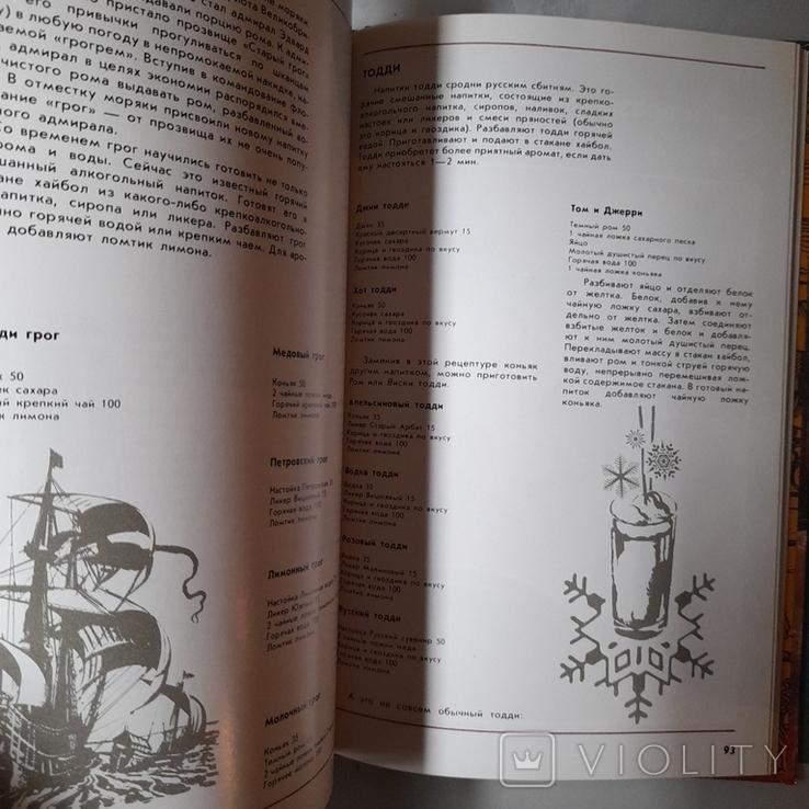 """Бабин """"НАпитки на любой вкус"""" 1983р., фото №7"""