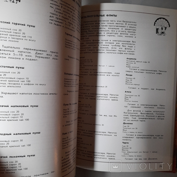 """Бабин """"НАпитки на любой вкус"""" 1983р., фото №8"""