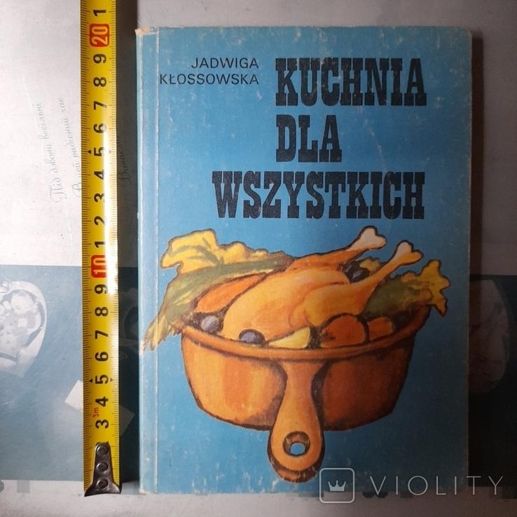 Ядвіга Клосовська Кухня Польська 1978р., фото №2