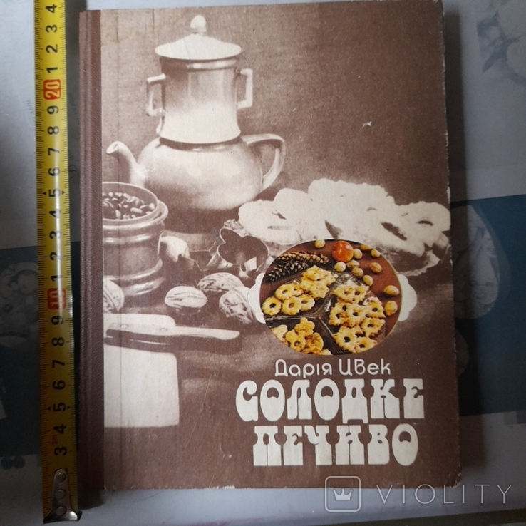 """Дарія Цвек """"Солодке печиво"""" 1987р., фото №2"""