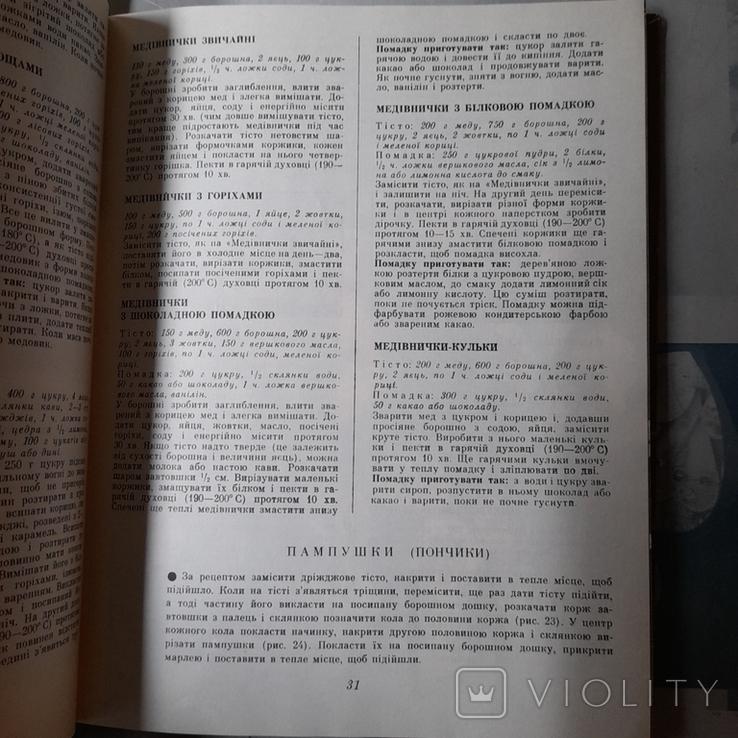 """Дарія Цвек """"Солодке печиво"""" 1987р., фото №4"""